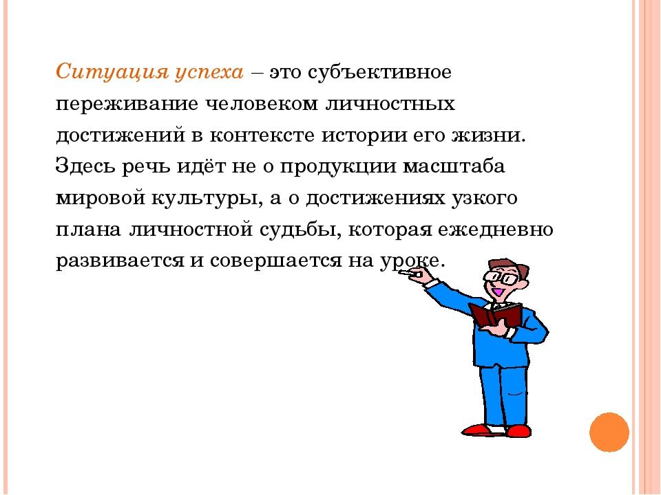 Ситуация успеха – это субъективное переживание человеком личностных достижени...