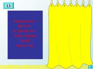 13 Арманы жоқ жігіттің пәрмені жоқ Анықтауыш қалай жасалған Ілік септікті зат