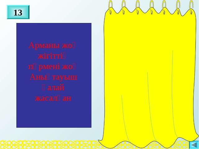13 Арманы жоқ жігіттің пәрмені жоқ Анықтауыш қалай жасалған Ілік септікті зат...