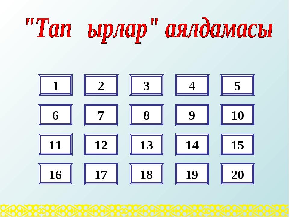 7 8 9 10 12 13 14 15 17 18 19 20 1 2 3 4 5 11 16 6
