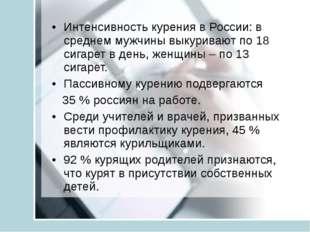 Интенсивность курения в России: в среднем мужчины выкуривают по 18 сигарет в