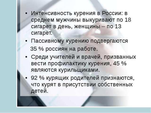 Интенсивность курения в России: в среднем мужчины выкуривают по 18 сигарет в...