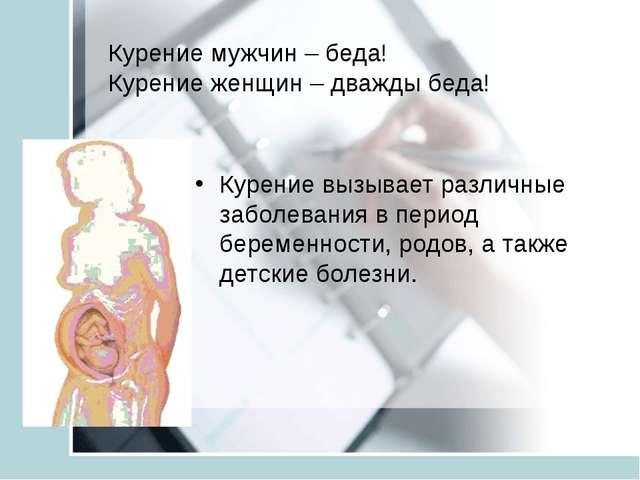 Курение мужчин – беда! Курение женщин – дважды беда! Курение вызывает различн...