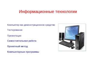 Информационные технологии Компьютер как демонстрационное средство Тестировани