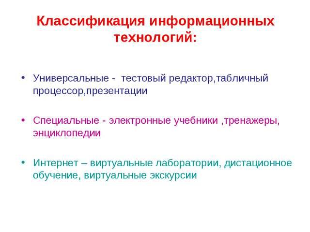 Классификация информационных технологий: Универсальные - тестовый редактор,та...