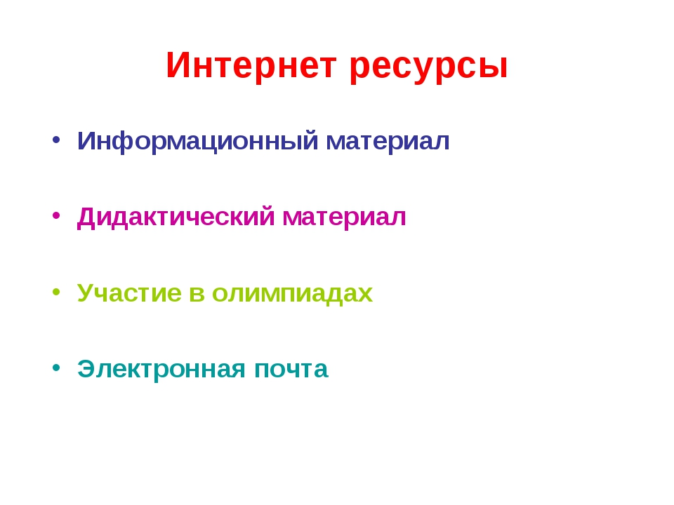 Интернет ресурсы Информационный материал Дидактический материал Участие в оли...