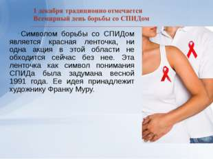Символом борьбы со СПИДом является красная ленточка, ни одна акция в этой обл