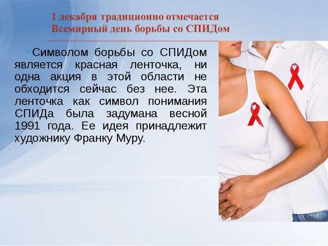 Символом борьбы со СПИДом является красная ленточка, ни одна акция в этой обл...