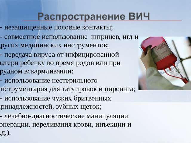 - незащищенные половые контакты; - совместное использование шприцев, игл и др...