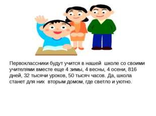 Первоклассники будут учится в нашей школе со своими учителями вместе еще 4 з
