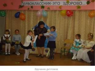 Вручение дипломов