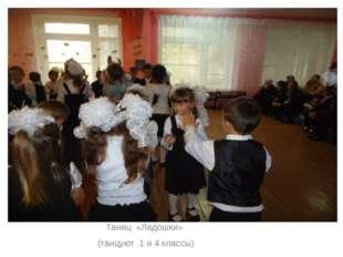 Танец «Ладошки» (танцуют 1 и 4 классы)