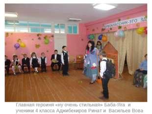 Главная героиня «ну очень стильная» Баба-Яга и ученики 4 класса Аджибекиров