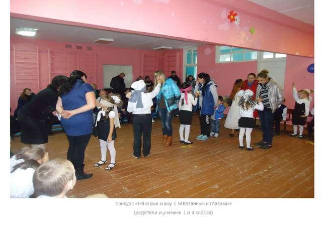 Конкурс «Накорми маму с завязанными глазами» (родители и ученики 1 и 4 класса)