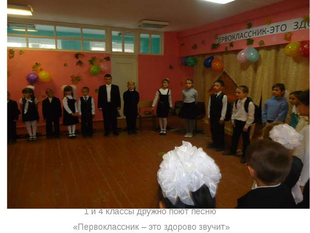 1 и 4 классы дружно поют песню «Первоклассник – это здорово звучит»