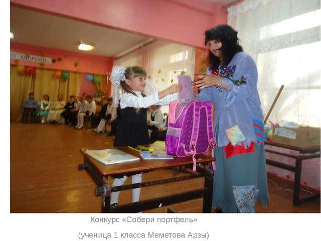 Конкурс «Собери портфель» (ученица 1 класса Меметова Арзы)