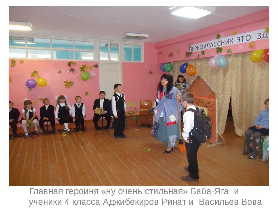 Главная героиня «ну очень стильная» Баба-Яга и ученики 4 класса Аджибекиров...