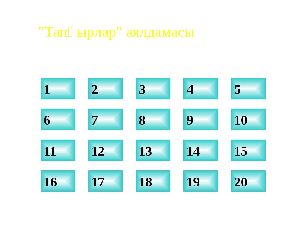 """7 8 9 10 12 13 14 15 17 18 19 20 1 2 3 4 5 11 16 6 """"Тапқырлар"""" аялдамасы Зада..."""