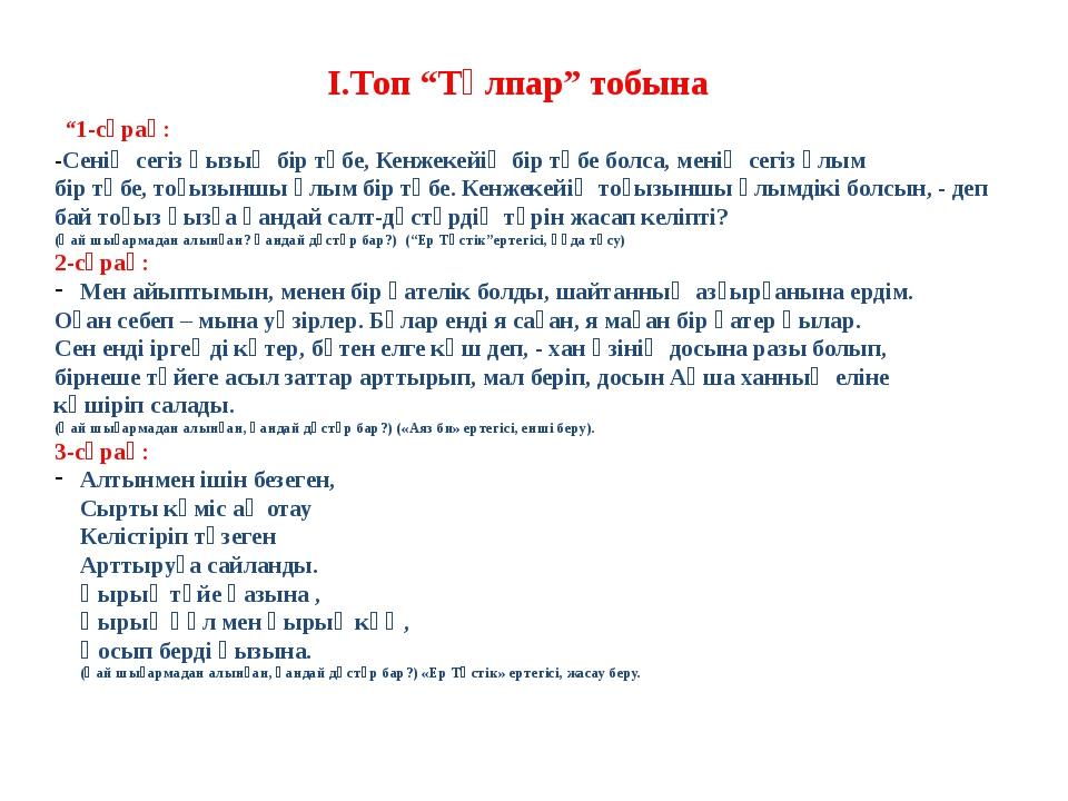 """ІІ.Топ """"Домбыра """" тобына """"1-сұрақ: Балаға таңсық болып жүрген байғұс, Үйіне а..."""