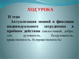 ХОД УРОКА II этап Актуализация знаний и фиксация индивидуального затруднения