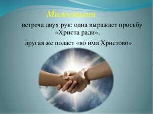 Милостыня встреча двух рук: одна выражает просьбу «Христа ради», другая же п