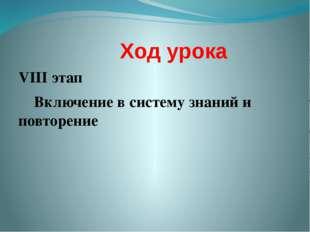Ход урока VIII этап Включение в систему знаний и повторение