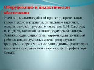 Оборудование и дидактическое обеспечение Учебник, мультимедийный проектор; пр