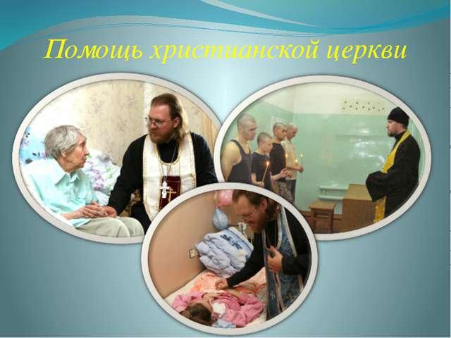 Помощь христианской церкви