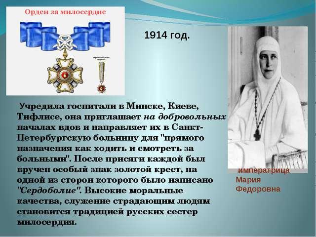Учредила госпитали в Минске, Киеве, Тифлисе, она приглашает на добровольных...