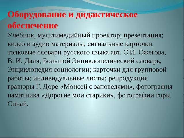 Оборудование и дидактическое обеспечение Учебник, мультимедийный проектор; пр...