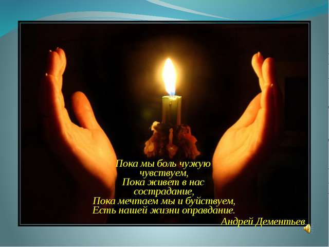 Пока мы боль чужую чувствуем, Пока живет в нас сострадание, Пока мечтаем мы...