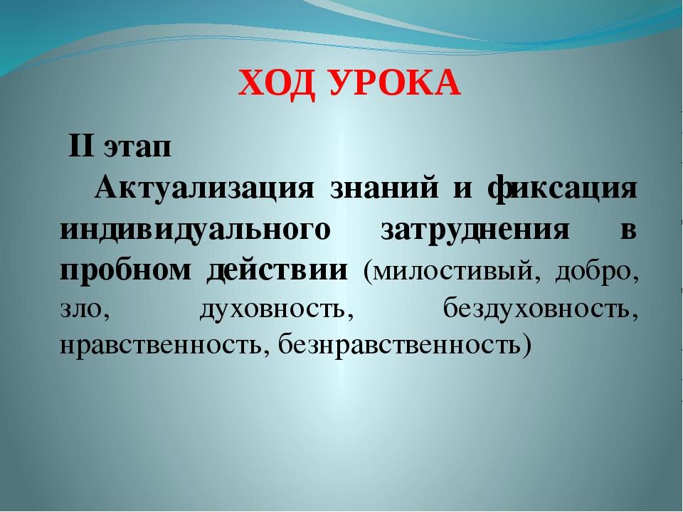 ХОД УРОКА II этап Актуализация знаний и фиксация индивидуального затруднения...