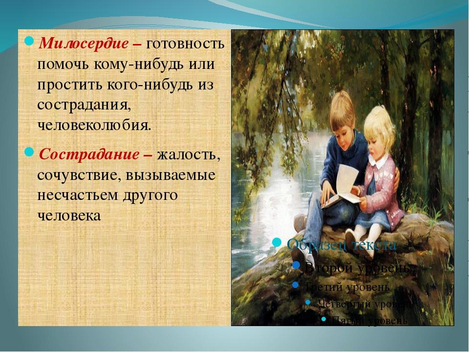 Милосердие – готовность помочь кому-нибудь или простить кого-нибудь из состр...