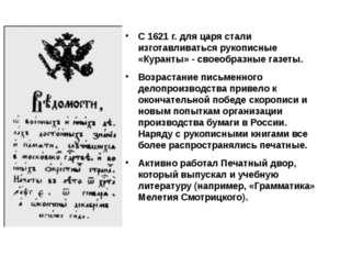 С 1621 г. для царя стали изготавливаться рукописные «Куранты» - своеобразные
