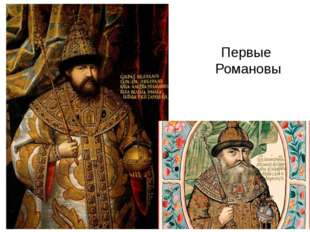 Первые Романовы