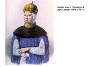 царица Мария первая жена царя Алексея Михайловича