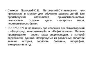 Симеон Полоцкий(С.Е. Петровский-Ситнианович), его пригласили в Москву для обу