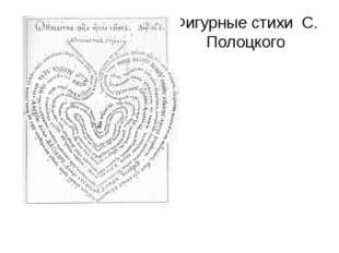 Фигурные стихи С. Полоцкого