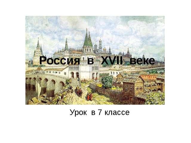 Урок в 7 классе Россия в XVII веке