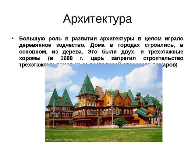 Архитектура Большую роль в развитии архитектуры в целом играло деревянное зод...