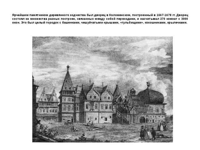 Ярчайшим памятником деревянного зодчества был дворец в Коломенском, построенн...