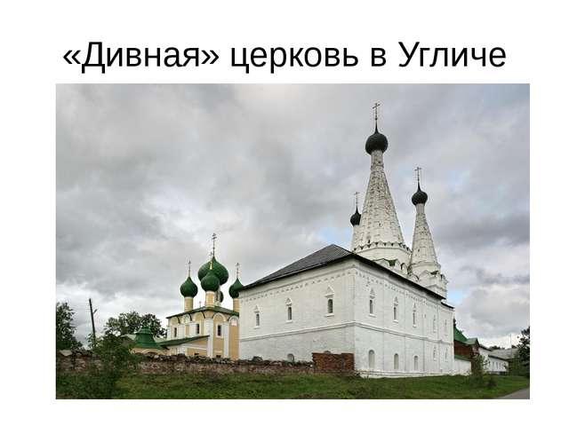 «Дивная» церковь в Угличе