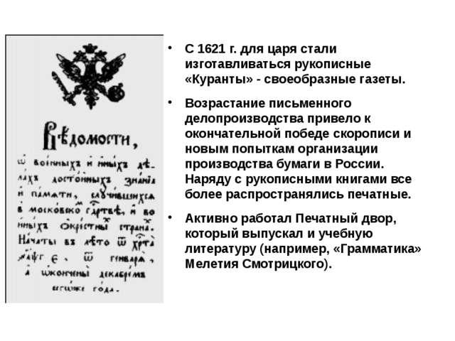 С 1621 г. для царя стали изготавливаться рукописные «Куранты» - своеобразные...