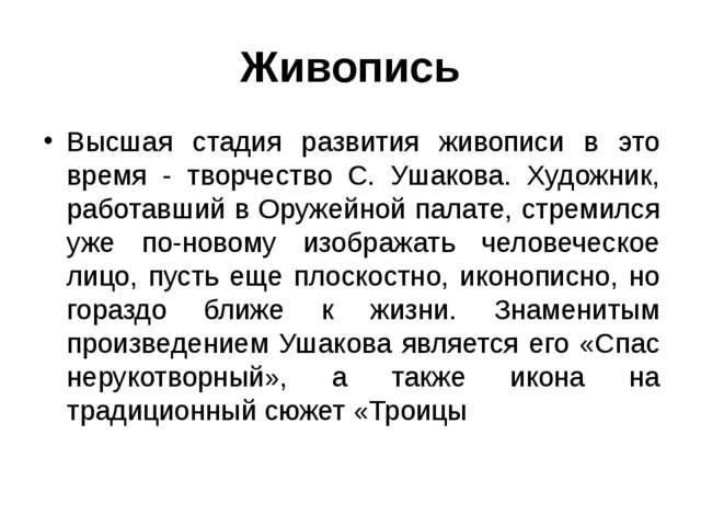Живопись Высшая стадия развития живописи в это время - творчество С. Ушакова....