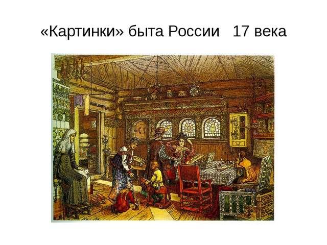 «Картинки» быта России 17 века