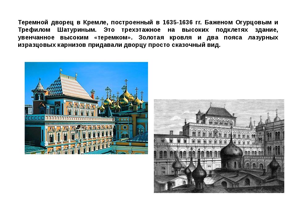 Теремной дворец в Кремле, построенный в 1635-1636 гг. Баженом Огурцовым и Тре...