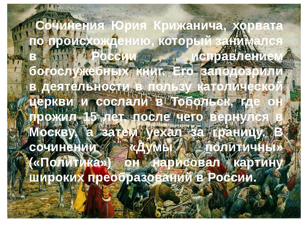 Сочинения Юрия Крижанича, хорвата по происхождению, который занимался в Росс...