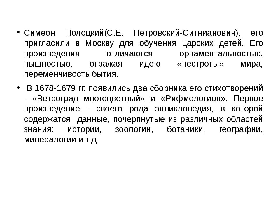 Симеон Полоцкий(С.Е. Петровский-Ситнианович), его пригласили в Москву для обу...