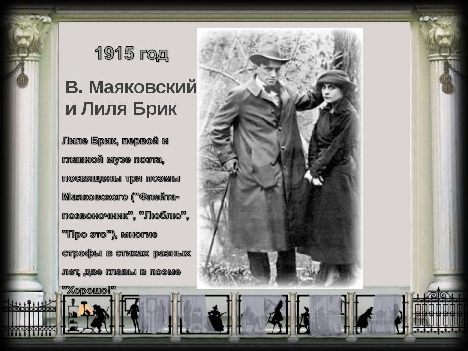 В. Маяковский и Лиля Брик