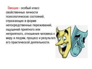 Эмоции - особый класс свойственных личности психологических состояний, отраж